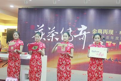 湘益茯茶2015战略新品首发