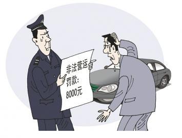 开私家车接同事违法?