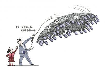 """""""拼爹""""的网络投票堪为""""毒药"""""""