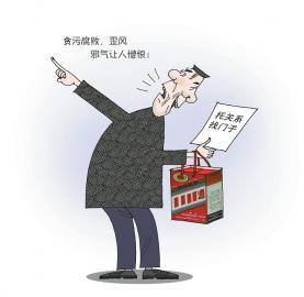 """讲规则才能破解""""腐败亚文化"""""""
