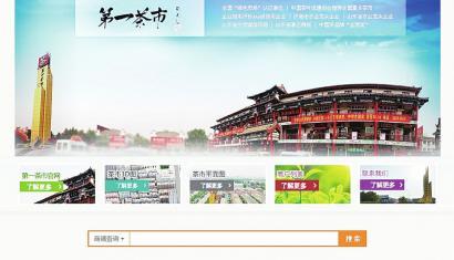 """济南""""第一茶市""""官网重装上线获好评"""