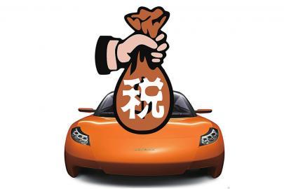 豪车加征10%消费税