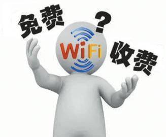 蹭网小心!WiFi并非全免费