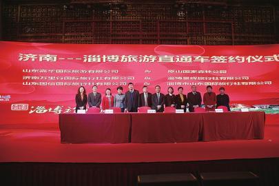 奥运冠军杜丽为淄博旅游代言