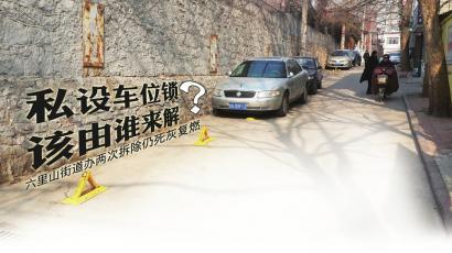 私设车位锁 该由谁来解?