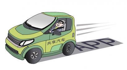 """""""共享汽车""""前景有待观察"""