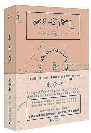 """2017""""世界最美的书""""评选揭晓 """"无字虫书""""荣获银奖"""