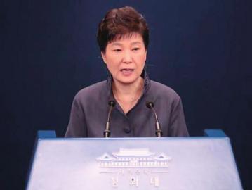 朴槿惠被认定为涉腐嫌疑人