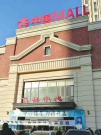 针对中国mall城市之星部分问题—— 开发商承诺本周书面回应