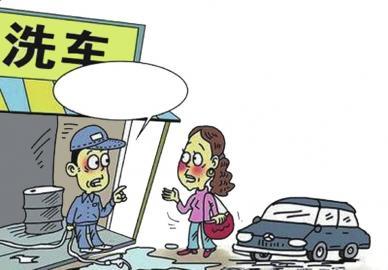 洗车费用涨涨涨有车一族吃不消