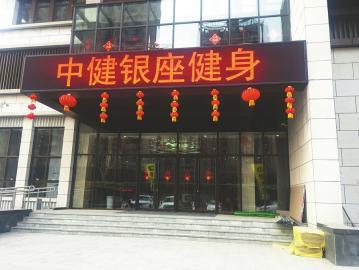 延期俩月未开业银座健身遭投诉 工作人员:春节后正式营业