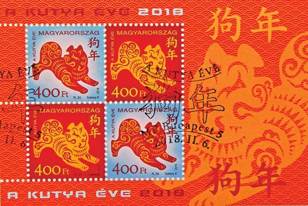 匈牙利发行中国狗年生肖邮票