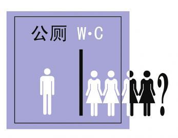"""调整男女厕位比例也是""""厕所革命"""""""