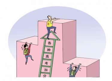 全面取消特长加分落实教育公平