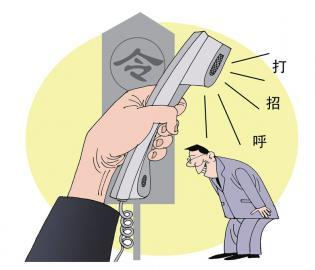 """对""""打招呼""""腐败必须""""零容忍"""""""