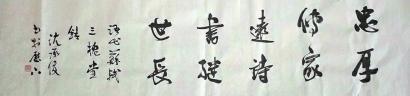 书画有约 翰墨飘香