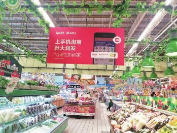 """大中卖场相继""""上线"""" 社区超市纷纷""""触电"""""""