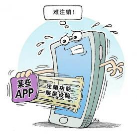 注册1分钟 注销5小时 注销App为啥这么难?