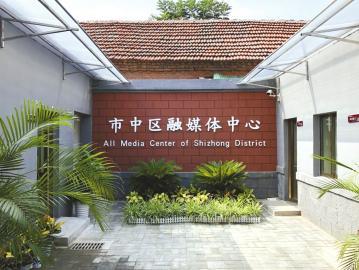 市中区委宣传部联合济南日报报业集团打造市中区融媒体中心