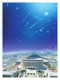 国家超级计算济南中心科技园启用