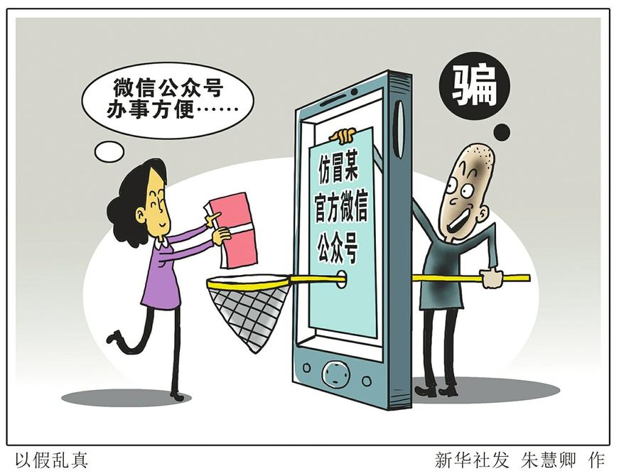 不法分子仿冒官方微信公众号进行诈骗 扫码办事当心高仿微信公众号