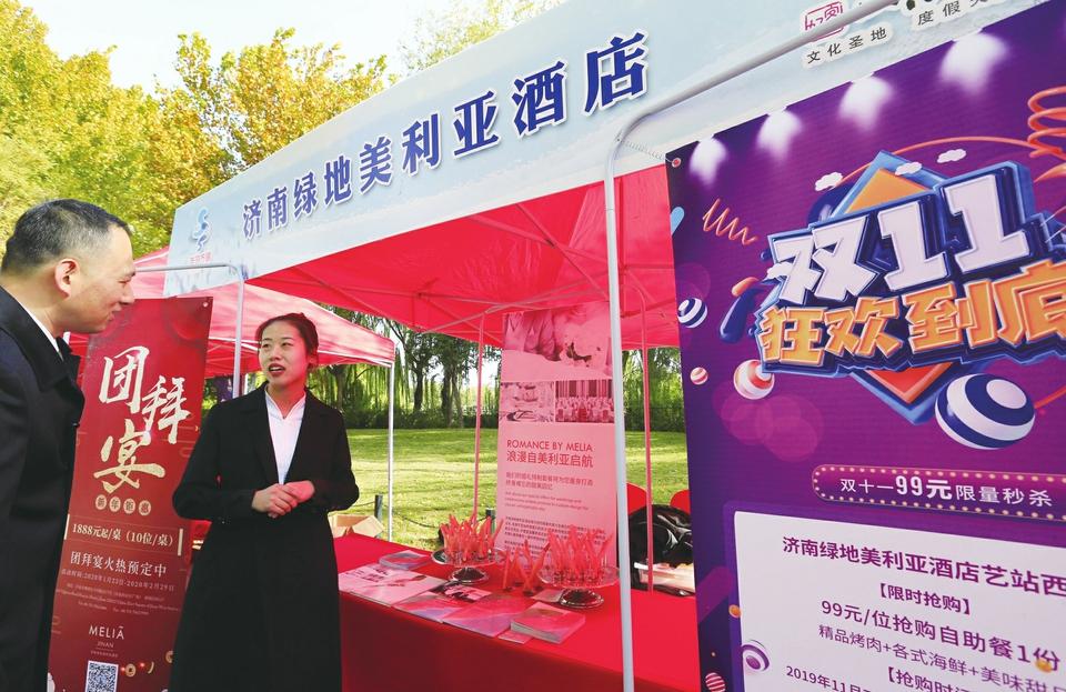 山东推出为期3个月文化旅游惠民活动 逛景区减门票 品美食享折扣