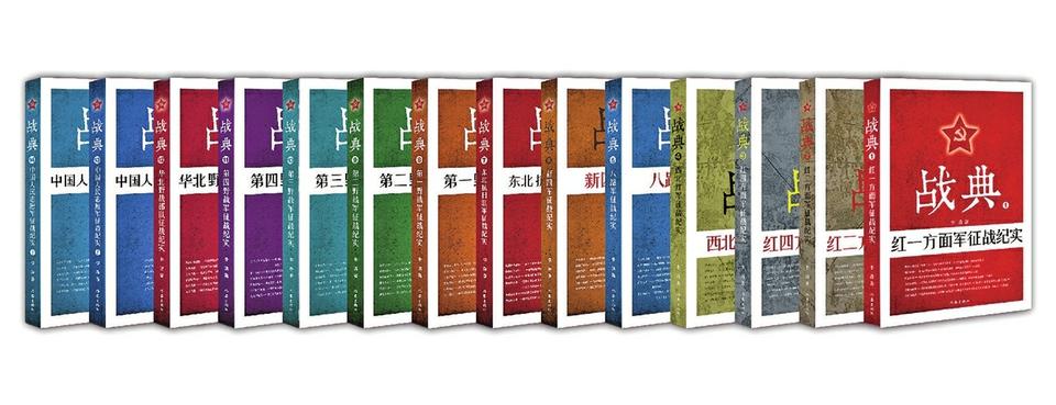这套济南人写的《战典》 摆上了总书记的书架