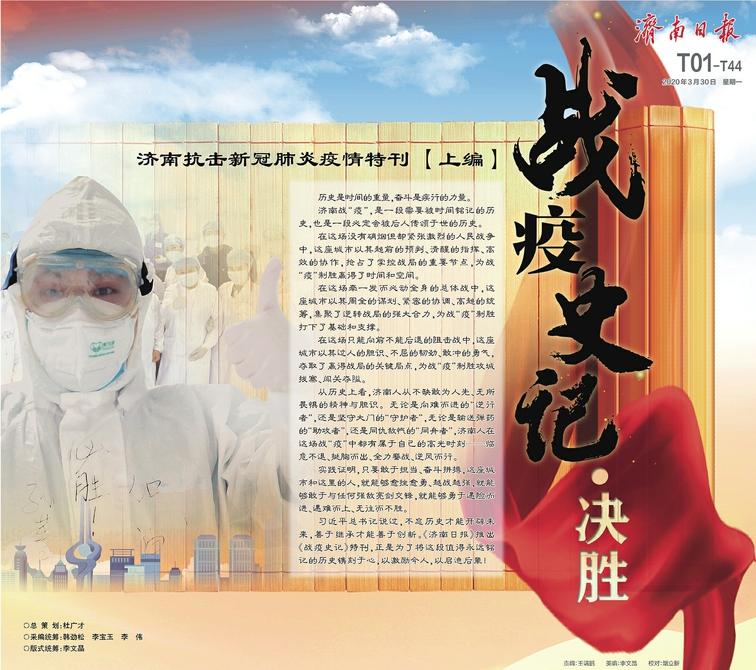 向英雄致敬!向人民致敬! 济南日报今起推出《战疫史记》特刊 《决胜》