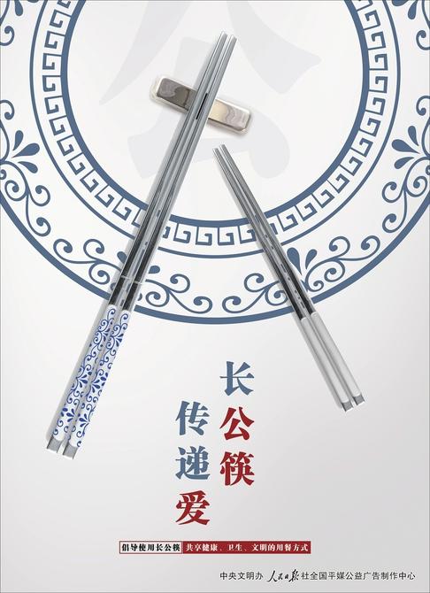讲文明树新风公益广告:长公筷 传递爱