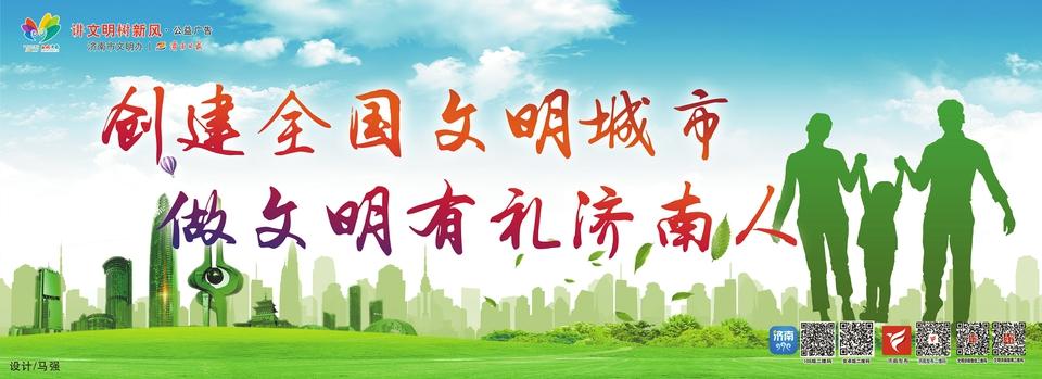 讲文明树新风公益广告:创建全国文明城市 做文明有礼济南人