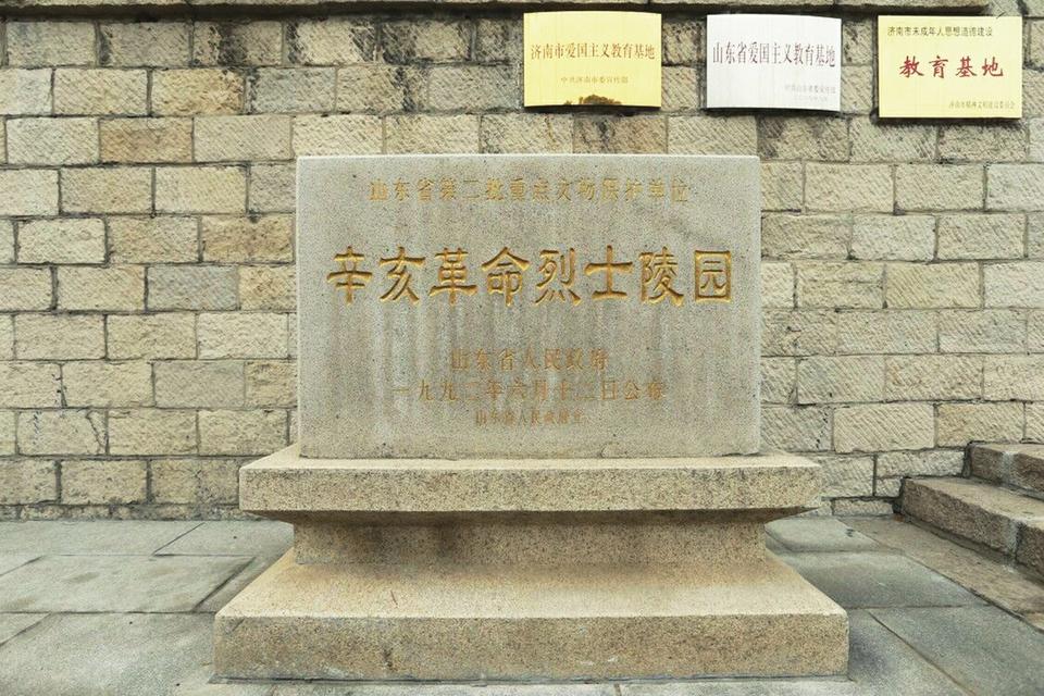已有近90年历史 长眠20余位革命先烈 辛亥革命烈士陵园:悠久革命历程的见证