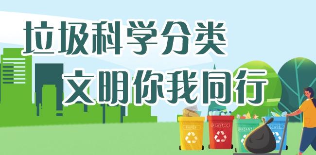 济南市历下区举办《条例》实施主题创建活动 法治宣传进社区垃圾分类入人心
