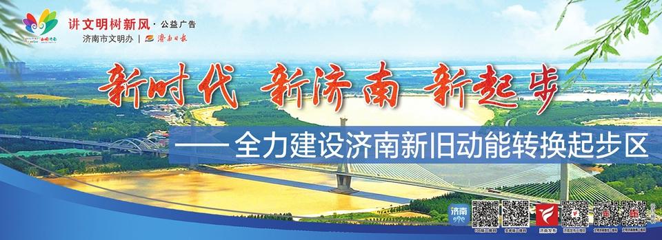 讲文明树新风公益广告:新时代 新济南 新起步