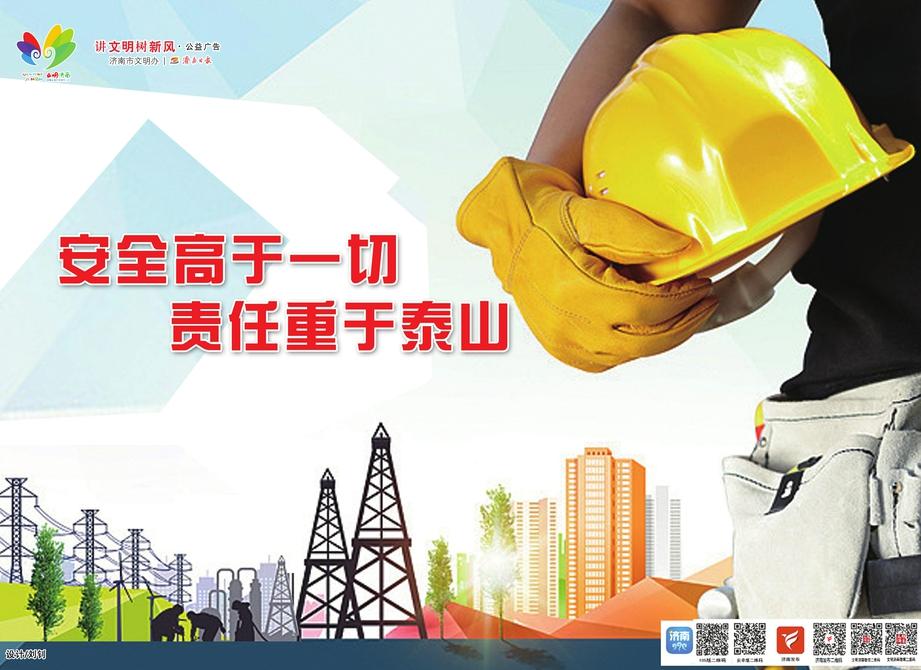 讲文明树新风公益广告:安全高于一切 责任重于泰山