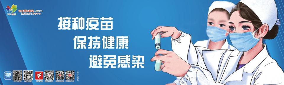 讲文明树新风公益广告:接种疫苗 保持健康 避免感染