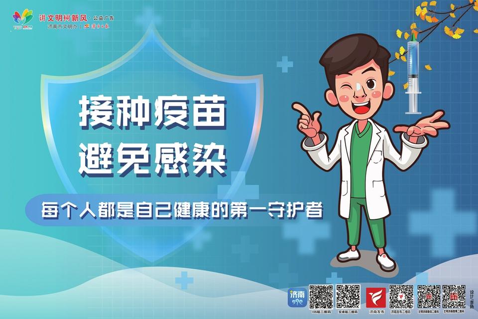 讲文明树新风公益广告:接种疫苗 避免感染