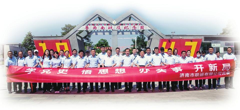 济南联运出租公司: 筑就过硬堡垒 领航融合发展