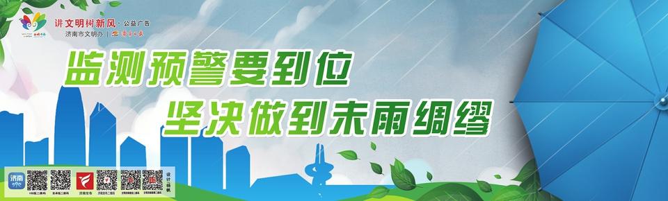讲文明树新风公益广告:监测预警要到位 坚决做到未雨绸缪