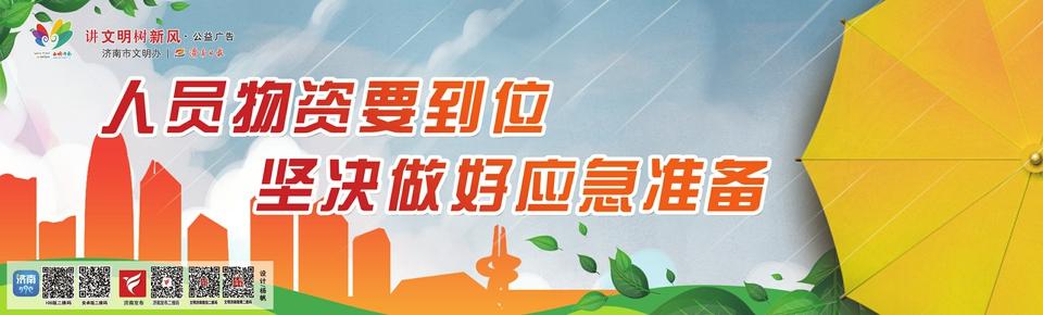 讲文明树新风公益广告:人员物资要到位 坚决做好应急准备