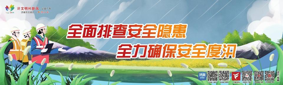 讲文明树新风公益广告:全面排查安全隐患 全力确保安全渡汛