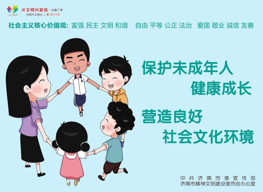 讲文明树新风公益广告 :保护未成年人健康成长 营造良好社会文化环境