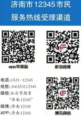 济南市12345市民服务热线受理渠道