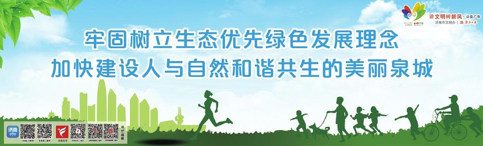 讲文明树新风公益广告:牢固树立生态优先绿色发展理念