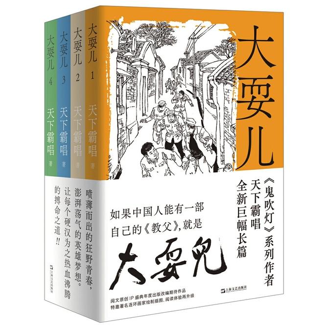 天下霸唱新长篇描摹上世纪80年代津味画卷 《大耍儿》:展现城市武侠江湖