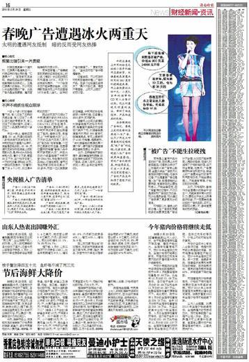 人口老龄化_山东省人口导报